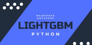 ML-Фреймворк LightGBM для градиентного бустинга