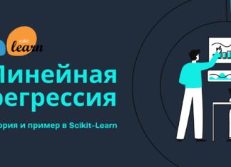 Полное руководство по линейной регрессии в Scikit-Learn