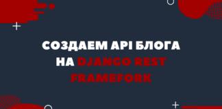 Создаем API блога на Django REST Framefork