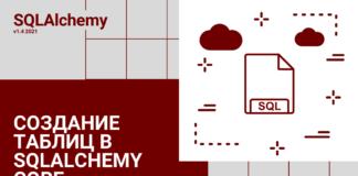 Создание схемы базы данных в SQLAlchemy Core