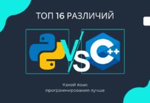Топ 16 различий между Python и C++