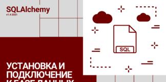 Установка SQLAlchemy и подключение к базе данных