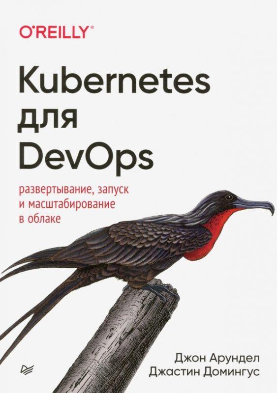 Kubernetes для DevOps: развертывание, запуск и масштабирование в облаке — 2020