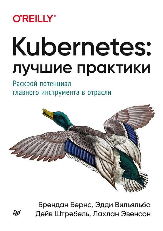 Лучшие книги по Kubernetes на русском