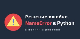 Ошибка NameError в Python