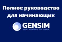 Полное руководство по библиотеки Gensim для начинающих