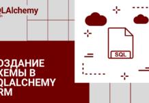 Создание схемы в SQLAlchemy ORM