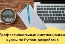 Где профессионально учиться Python-разработке с нуля