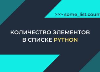 Как найти количество элементов в списке python