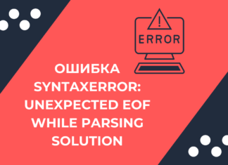 Ошибка SyntaxError: unexpected EOF while parsing Solution