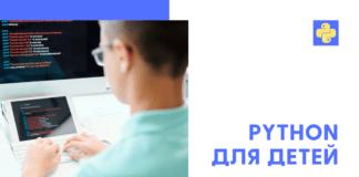 Программирование на Python для детей