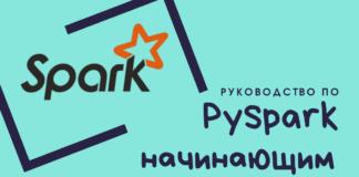 Руководство по PySpark для начинающих