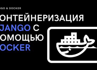 Запуск Django-приложения в Docker контейнере
